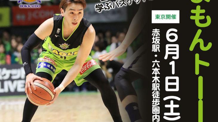 レバンガ北海道山本柊輔×87Basketball Lab「やまもんトーク in TOKYO」