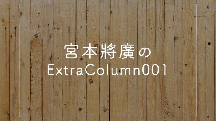 宮本將廣のExtraColumn001「あなたのバスケ人生に余計なパスを」