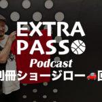 ExtraPassPodcast別冊ショージロー🚗回 アルバルク東京の団長ショージローさんとバスケを語る