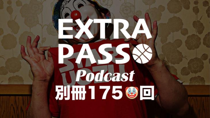 ExtraPassPodcast別冊175🤡回 富山グラウジーズブースターの175🤡さんと語る