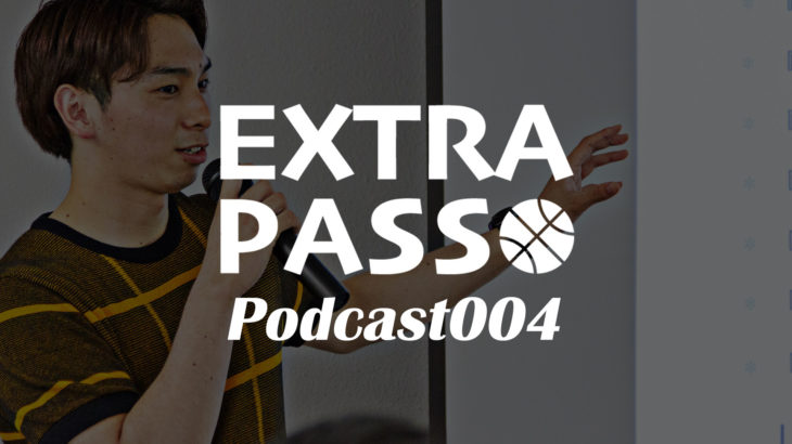 ExtraPassPodcast004 やまもんトーークレポート・Bリーグ移籍市場・串鳥