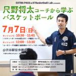 「尺野将太コーチから学ぶバスケットボール」@渋谷 7月7日