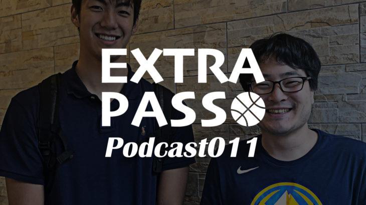 ExtraPassPodcast011 ゲスト鍵冨太雅選手・バスケ海外挑戦選手に色々聞こう①