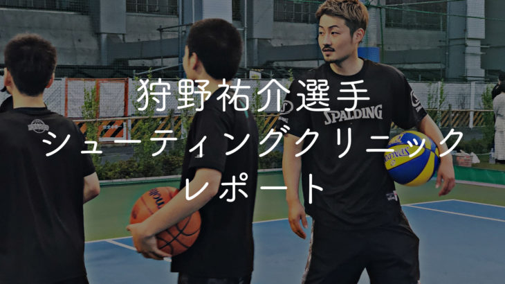 滋賀レイクスターズ  狩野祐介選手シューティングクリニック