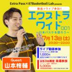 エクストラワイド001 〜日本バスケを語ろう〜 ゲスト:山本柊輔
