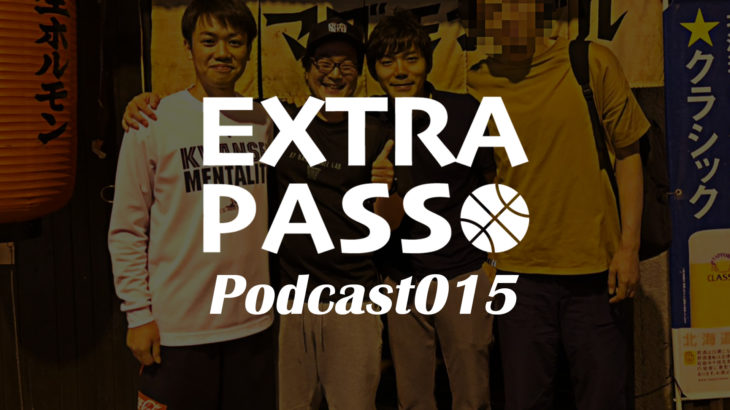 ExtraPassPodcast015 公開収録「レバンガ語ろう会」ゲスト企画の人&実況の人&稲實杏翼さん