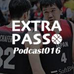 ExtraPassPodcast016 バスケ日本代表・ワールドカップ展望