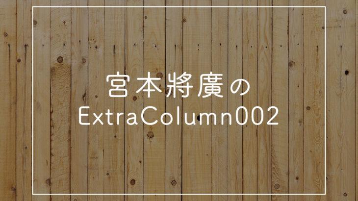 宮本將廣のExtraColumn002「楽しい」とはなんだ 〜バスケ観戦に想うこと〜