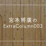 宮本將廣のExtraColumn003「僕はNBA選手になりたかった。」