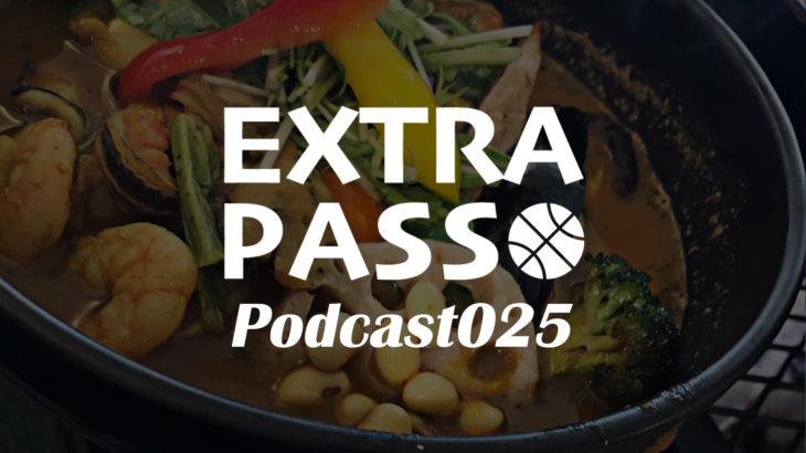 ExtraPassPodcast025 Bリーグ界隈いろいろ・オススメ本