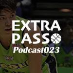 ExtraPassPodcast023 レバンガ開幕4連勝・久保田利伸は神