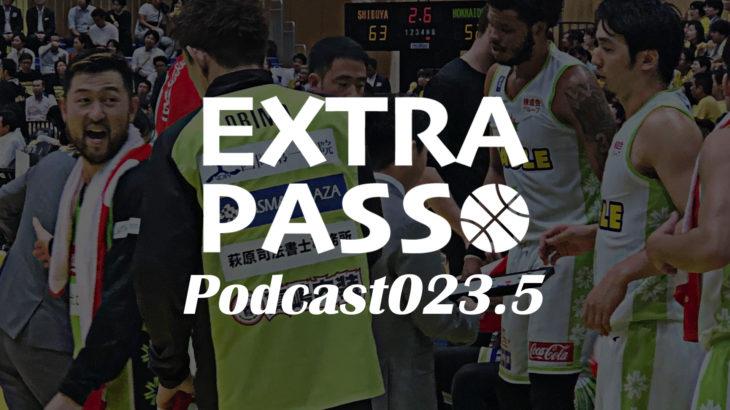 ExtraPassPodcast023.5 サンロッカーズ渋谷vsレバンガ北海道(10月16日)考察