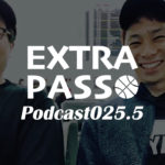 ExtraPassPodcast025.5 山本柊輔アルバルク東京加入