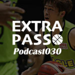 ExtraPassPodcast030 ゲスト FA狙い・天皇杯2次ラウンド・Bリーグオールスター出場選手