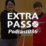 ExtraPassPodcast036 みやもんダブドリデビュー・バスケ天皇杯・スウェットがお揃い