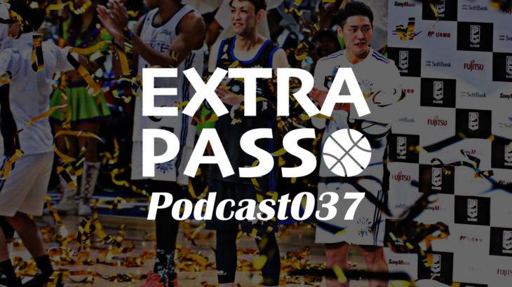 ExtraPassPodcast037 Bリーグオールスター・Wリーグオールスター・北海道話