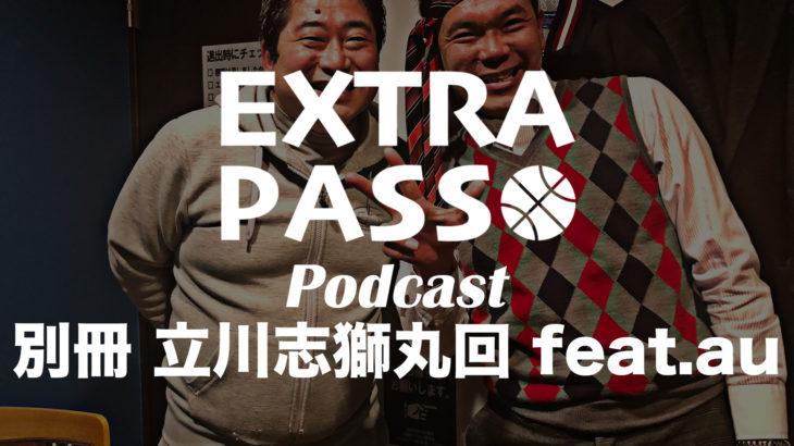 ExtraPassPodcast別冊 立川志獅丸回 feat.au 落語とバスケを語る