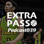 ExtraPassPodcast039 Bリーグ色々・町田瑠唯チャレンジ・みやもんにクレーム