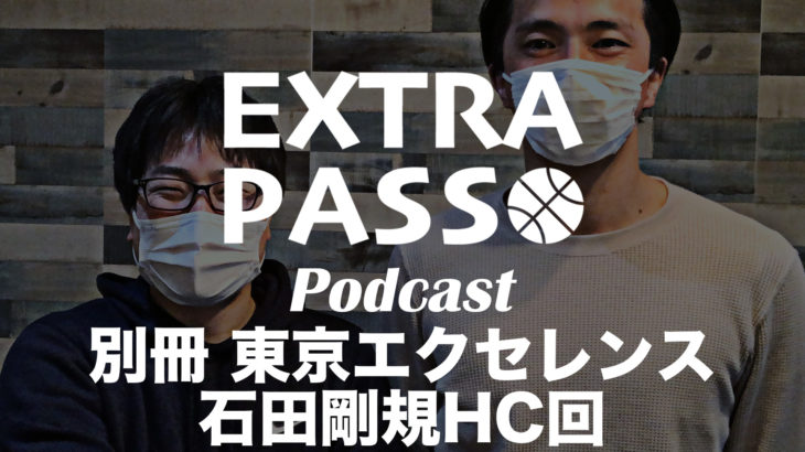 ExtraPassPodcast別冊 東京エクセレンス 石田剛規HC回