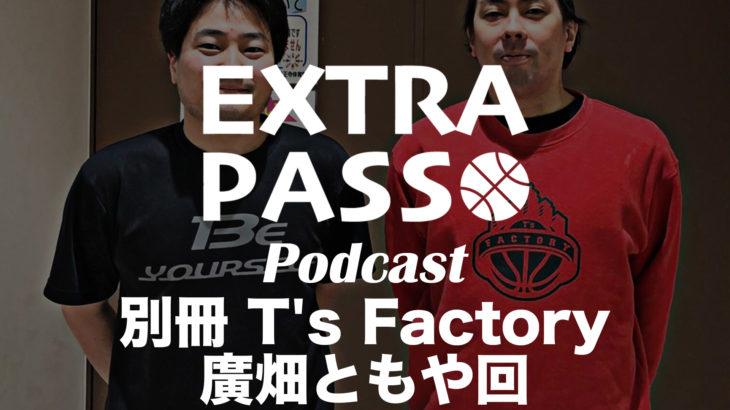 ExtraPassPodcast別冊 T's Factory廣畑ともや回 スキルコーチングからバスケを語る