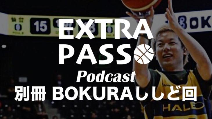 ExtraPassPodcast別冊 BOKURAししど回