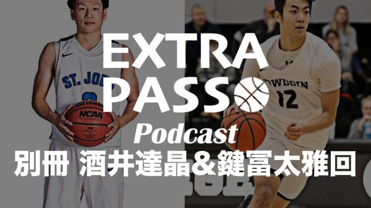 ExtraPassPodcast別冊 酒井達晶&鍵冨太雅回
