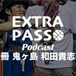 ExtraPassPodcast別冊 鬼ヶ島  和田貴志回