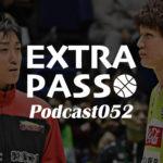 ExtraPassPodcast052 エクパ1周年企画発表・折茂武彦&松島良豪引退会見・宮永雄太HC