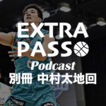 ExtraPassPodcast別冊 中村太地回