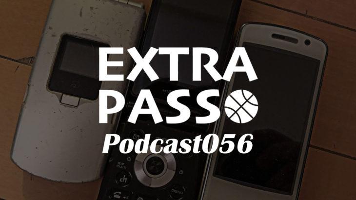ExtraPassPodcast056 レンタル移籍・3年目の輪島射矢・元カノ