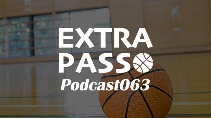 ExtraPassPodcast063 エクパグッズのお知らせ・今シーズン上位クラブ予想