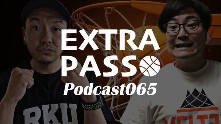 ExtraPassPodcast065 みやもん夏休みモード・秋田vs熊本