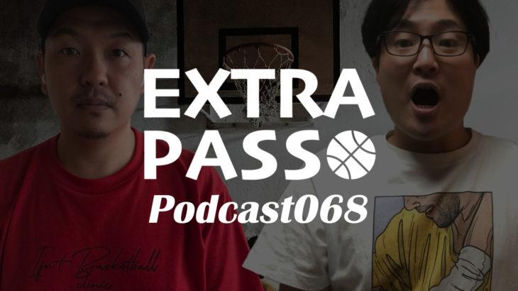 ExtraPassPodcast068 Bリーグプレシーズンゲーム・みやもんピックアップ選手