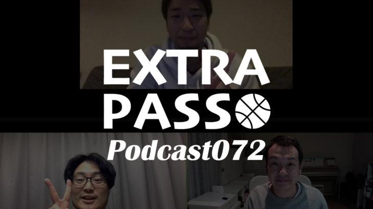 ExtraPassPodcast072 ゲスト:宮崎哲郎コーチ・ドイツのバスケ