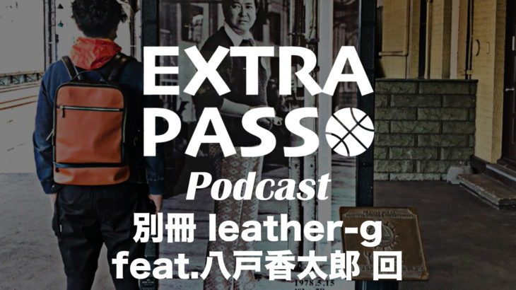 ExtraPassPodcast別冊 leather-g feat.八戸香太郎 回