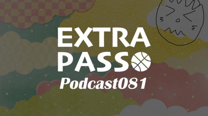 ExtraPassPodcast081 同席人:きんきんきん。・渋谷vs三遠・北海道vs信州