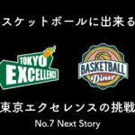 今バスケットボールにできること〜東京エクセレンスの挑戦〜