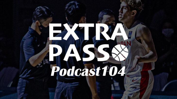 ExtraPassPodcast104 バスケ男子日本代表12人決定・移籍情報