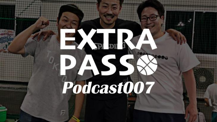 ExtraPassPodcast007 狩野祐介選手バスケクリニック・若手Bリーガーのワークアウト