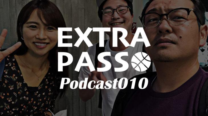 ExtraPassPodcast010 ゲスト田村友絵選手・アルティメットを学ぼう