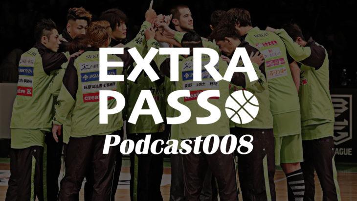 ExtraPassPodcast008 レバンガ北海道をモヤモヤ語る・プレゼント企画あり