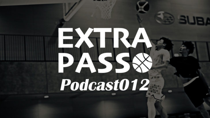 ExtraPassPodcast012ゲスト酒井達晶選手・バスケ海外挑戦選手に色々聞こう②