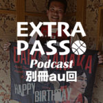 ExtraPassPodcast別冊au回 バスケ日本代表ワールドカップ現地の様子を語る