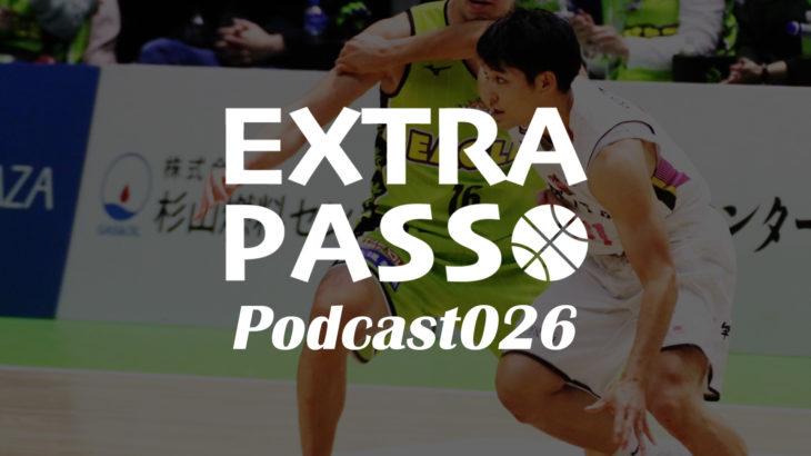 ExtraPassPodcast026 山本柊輔#30の由来・オススメ北海道グルメ・Bリーグ界隈