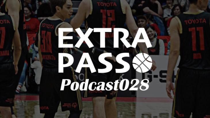 ExtraPassPodcast028 レバンガがジェッツに勝ったよ・山本柊輔アルバルクデビュー
