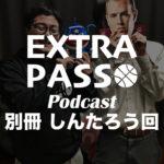 ExtraPassPodcast別冊 しんたろう回 スタッツからバスケを語る