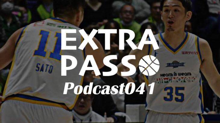 ExtraPassPodcast041 特別指定選手の起用法・ピックアンドロールうまいへた