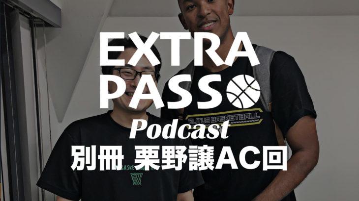 ExtraPassPodcast別冊 信州ブレイブウォリアーズ 栗野譲AC回