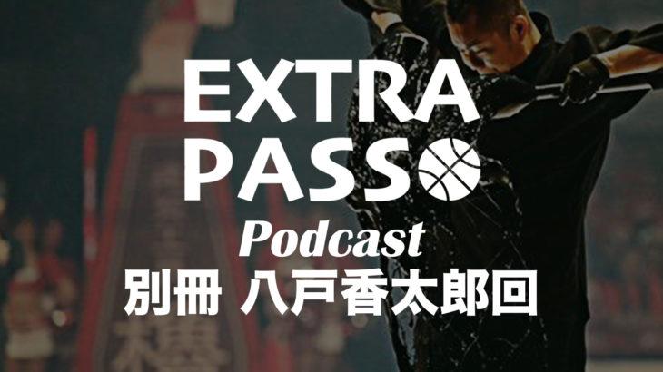 ExtraPassPodcast別冊 八戸香太郎回