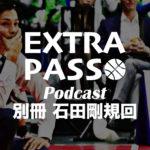 ExtraPassPodcast別冊 石田剛規回